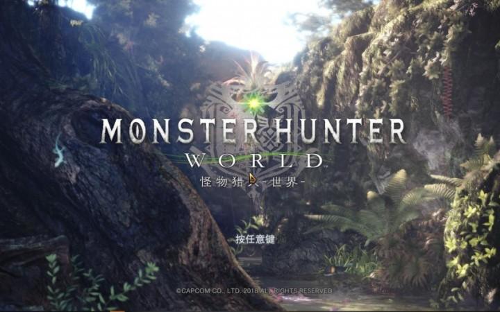 《怪物猎人:世界》体验 还是手柄玩的爽