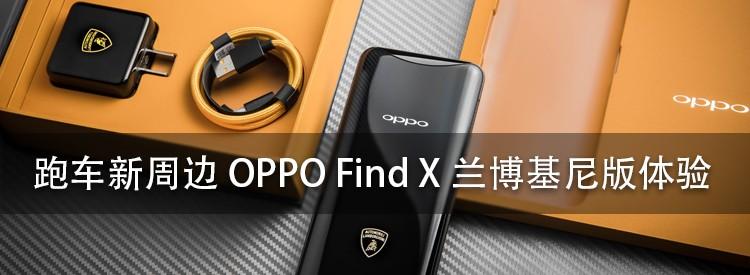跑车新周边 OPPO Find X兰博基尼版体验