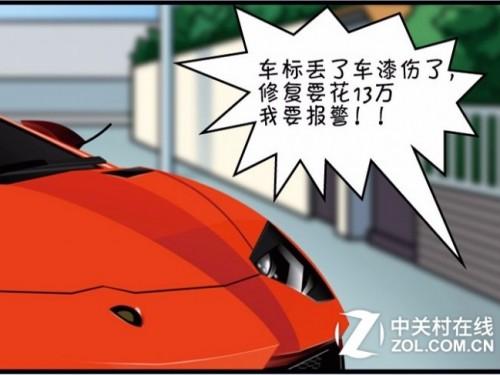 《ZOL漫车品》:为好玩撬人车标锒铛入狱