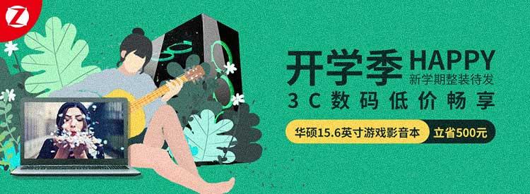 商城 推广周期:8.23-8.29