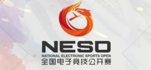 航嘉助力NESO2017 电竞显示器闪耀登场