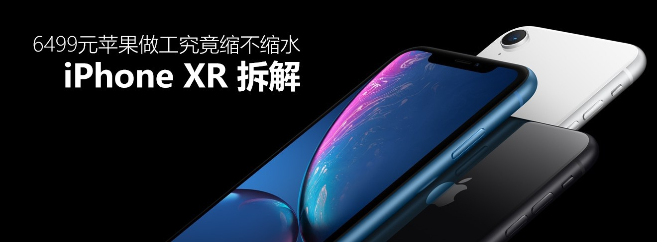 iPhoneXR拆解