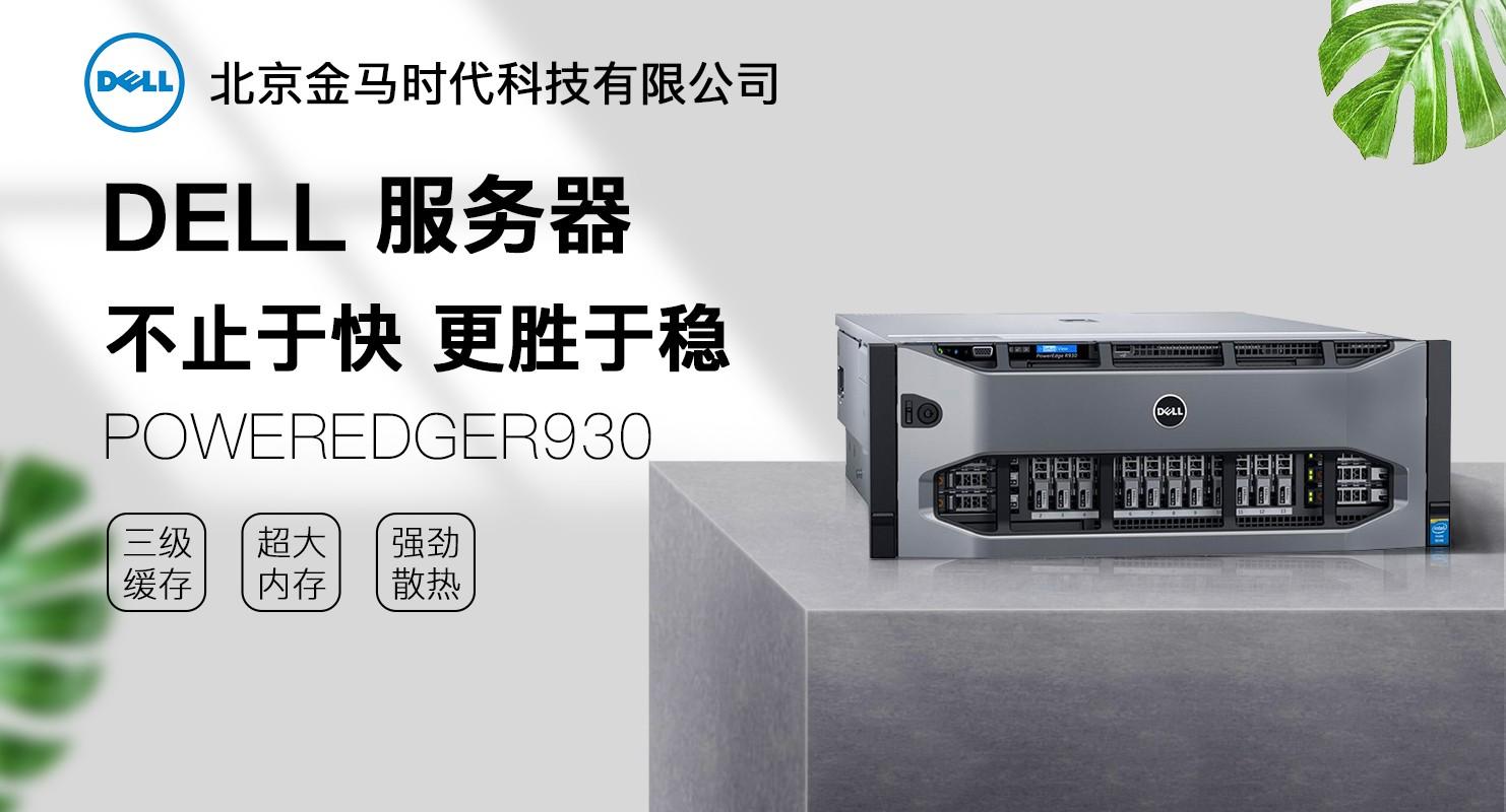 性能强劲 PowerEdge R930售价44390元