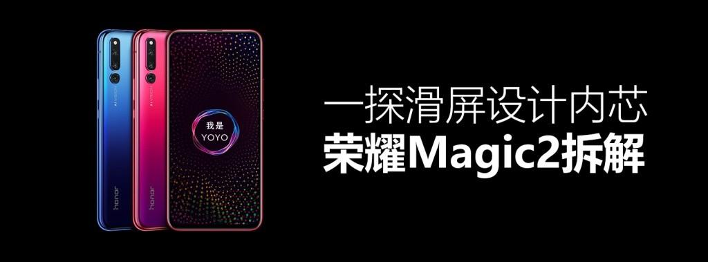 一探滑屏设计内芯 荣耀Magic2拆解评析