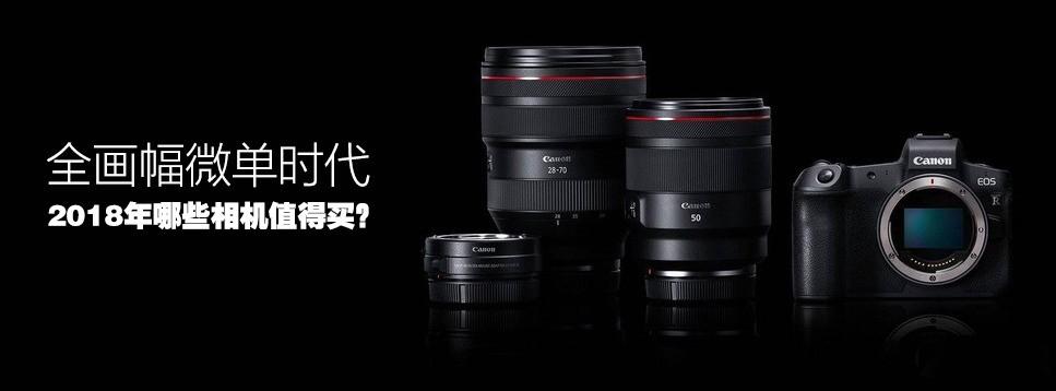 2018年哪些相机值得买?