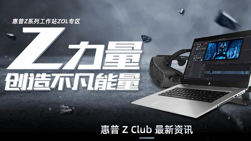 惠普Z系列工作站 Z力量创造