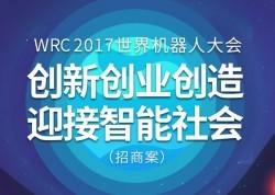 WRC2017世界机器人大会招商方案
