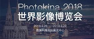 Photokina 2018世界影像博览会全程报道