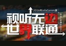 InfoComm China 2016