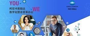 柯尼卡美能达数字化整合变革办公