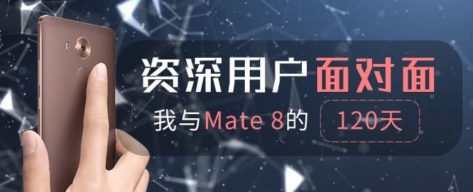 i手机303期:我与Mate 8的120天
