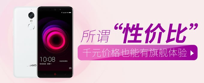 i手机第三季第9期:千元价格也能有旗舰体验