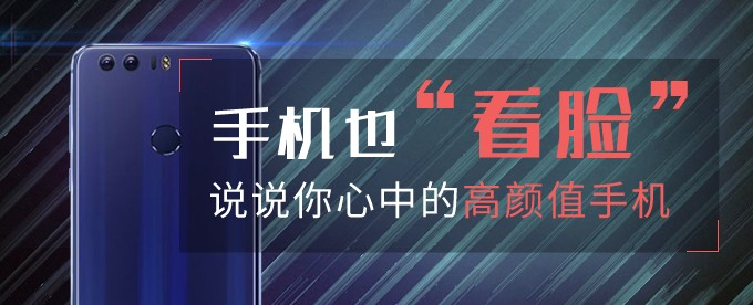 i手机第三季第15期:说说你心中的高颜值手机