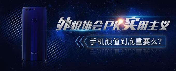 i手机第三季第20期:外貌协会PK实用主义