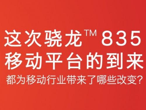 i手机第三季第41期(总336期):骁龙835移动平台到来
