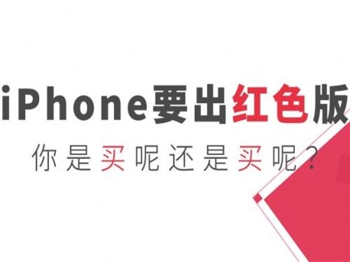 i手机第三季第40期(总335期):iPhone出红色版买不买