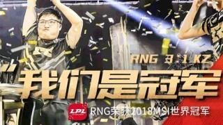 胡茬游戏:RNG击败KZ,我们是冠军!