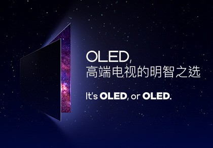 趣打(da)開 OLED電(dian)視官方旗艦店