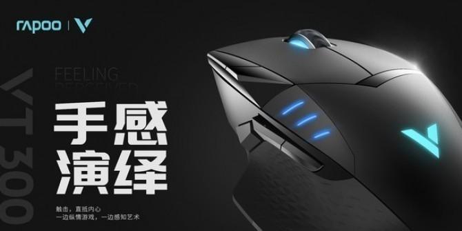 雷柏VT300电竞游戏鼠标京东首发来袭