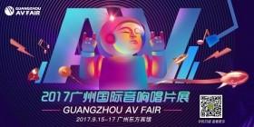 2017广州音响展
