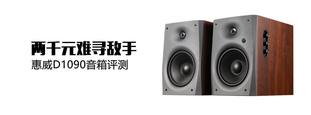 两千元的对手不好找 惠威D1090音箱评测