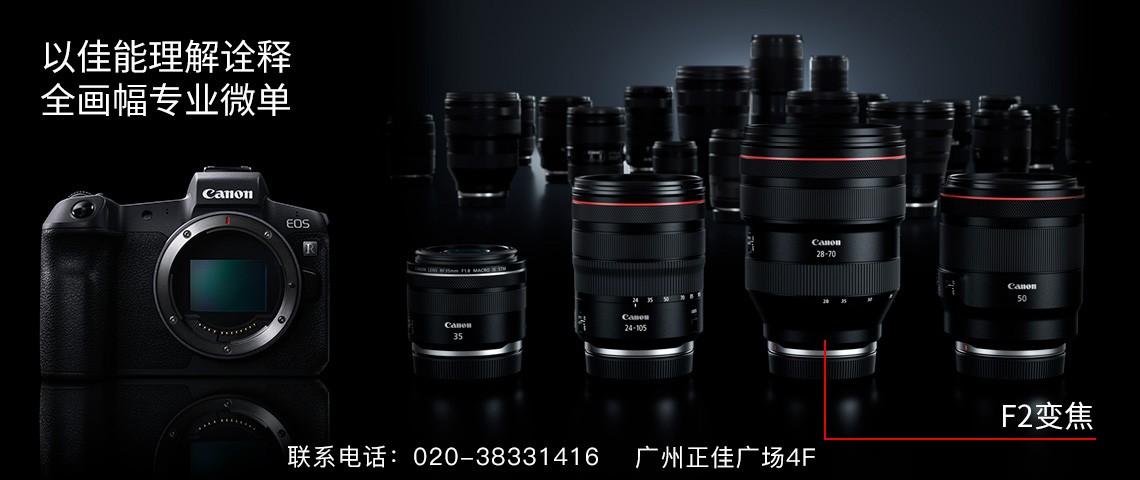 送大礼包 佳能EOS R24-105 F4预售20999