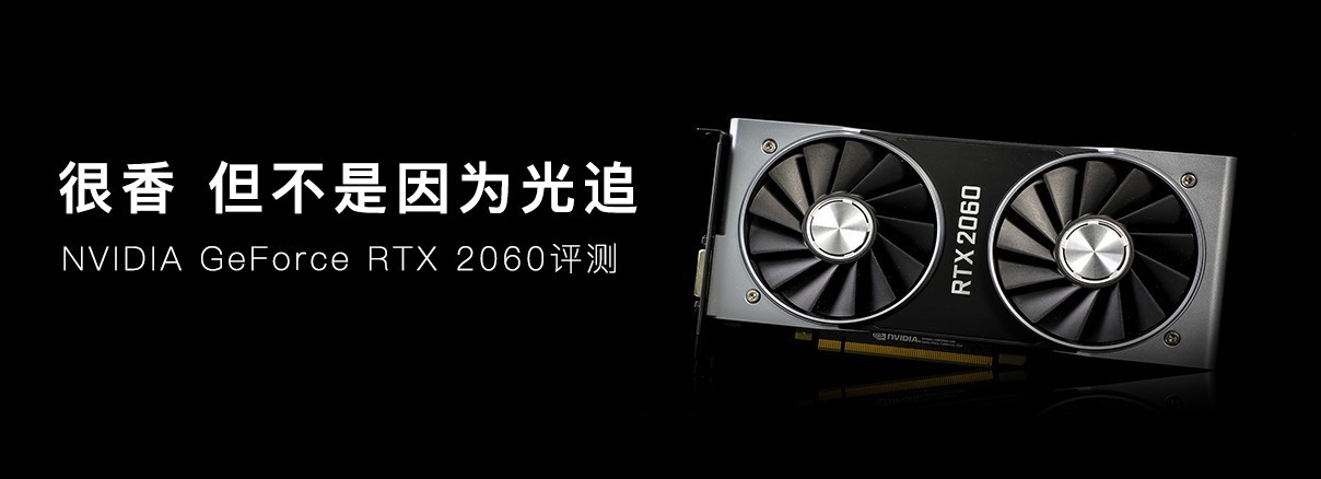 NVIDIA GeForce RTX 2060评测