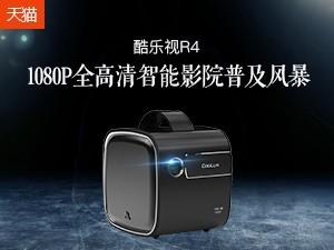 酷乐视R4 1080P全高清投影