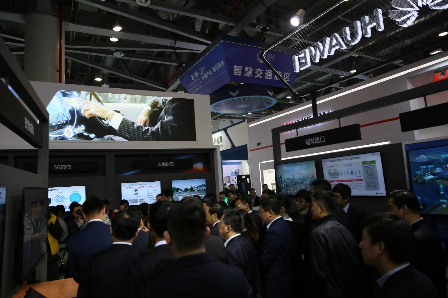 华为亮相杭州未来交通大会