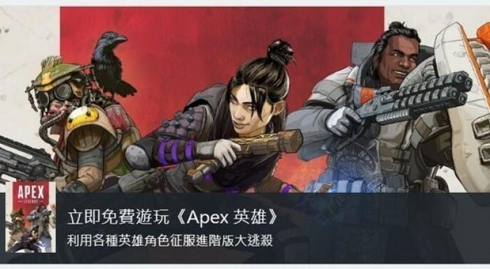 华硕电竞特工主板新春畅玩《Apex英雄》