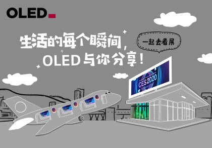 CES2020 OLED分享每個(ge)瞬(shun)間