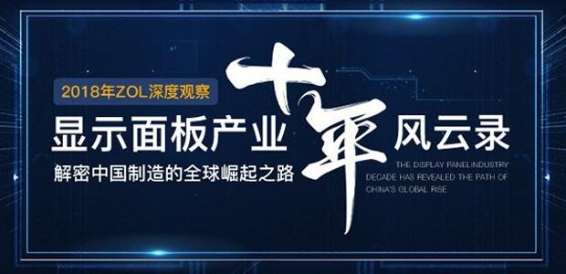 解密中国显示面板制造全球崛起之路