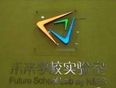光峰激光教育投影案例