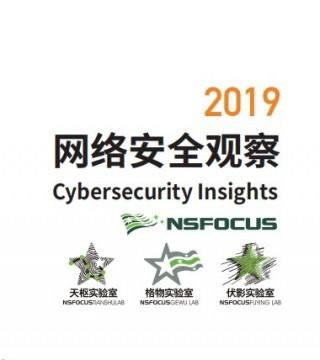 绿盟科技发布《2019网络安全观察》报告