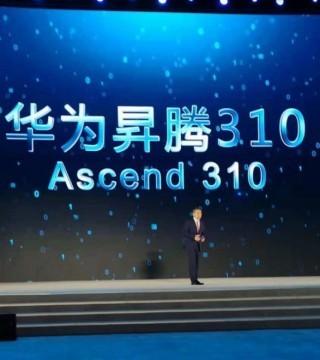 开启AI新时代 华为昇腾310 AI芯片