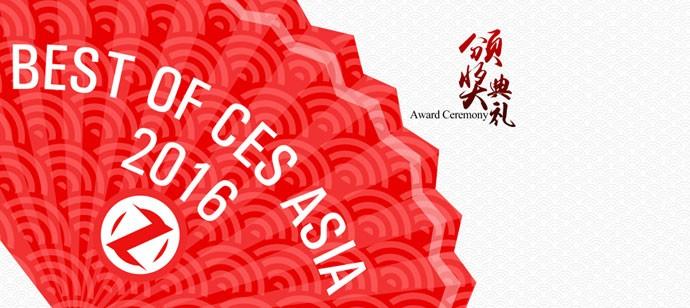 CES Asia亚洲消费电子展最佳产品评选