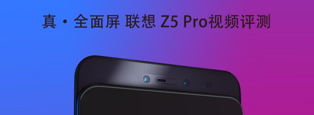 真·全面屏 联想 Z5 Pro评测
