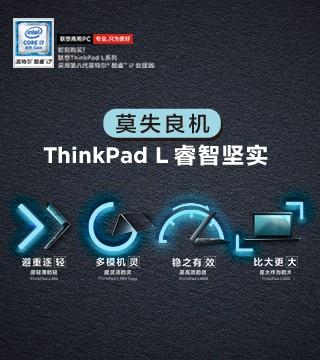 莫失良机 ThinkPad L 睿智坚实