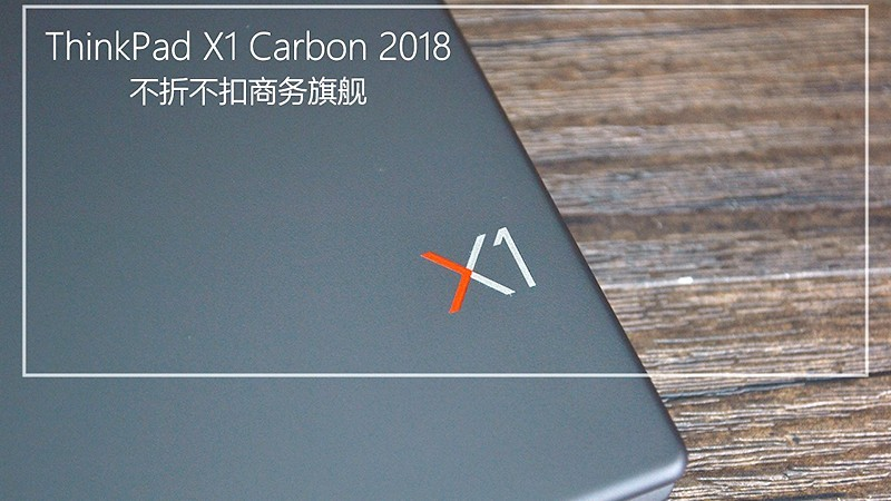 商务旗舰! ThinkPad X1 Carbon 2018评测
