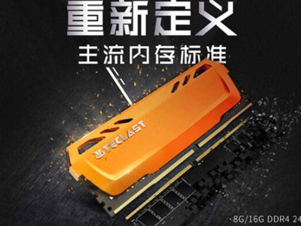 台电进军内存市场 台电DDR4 8G内存热卖