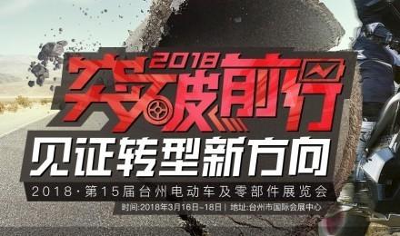 突破前进·见证转型新方向 2018台州展专题报道
