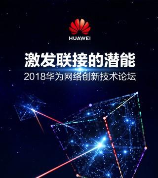 2018华为网络创新技术论坛启动