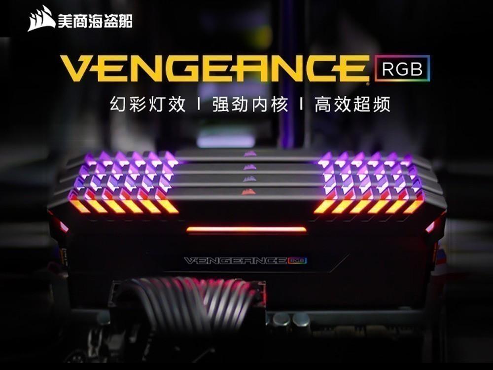 超强稳定性 海盗船RGB内存火热促销中