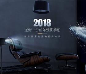 2018 送你一份新年观影手册