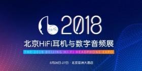 2018北京HiFi耳機與數字音頻展