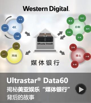 西部数据助美亚建媒体银行