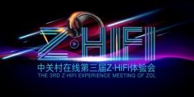 第三屆Z·HiFi體驗會