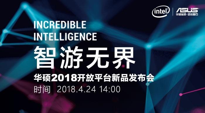 智游无界 华硕2018开放平台新品发布会