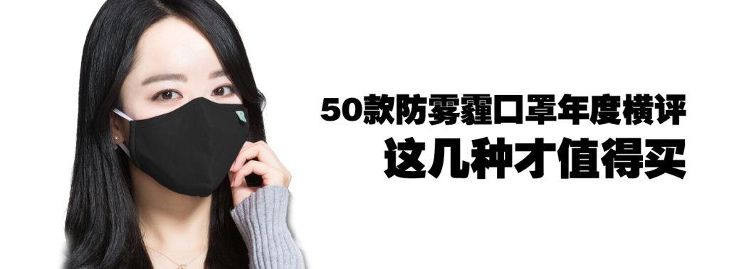 50款防雾霾口罩年度横评