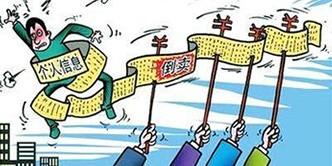 北京警方打掉特大售卖个人信息团伙